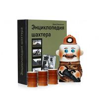 Набор 'Настольная книга шахтера'
